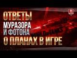 Ответы МУРАЗОРА И ФОТОНА ★ Что ждать в ИГРЕ? #worldoftanks #wot #танки — [http://wot-vod.ru]