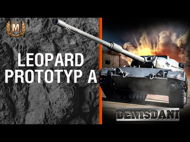 Leopard Prototyp A часть 1 [denisdani]