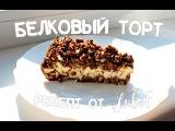 Белковый торт | Низкокалорийный десерт | Вкусно и полезно