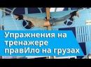Тренажер ПравИло на грузах занятия / Упражнения Валеры Короленко