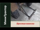 Навеска для минитрактора. Простая навеска для навесного от мотоблока. / Homemade garden tractor.