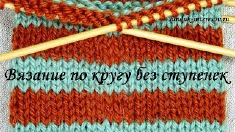 Смена цвета нити по кругу без ступенек. Цветное вязание по кругу. How to knit jogless stripes