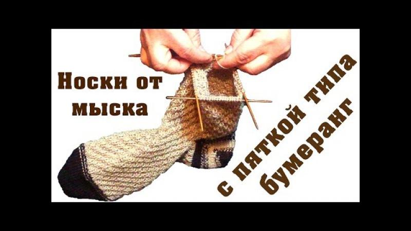 Носки от мыска с пяткой типа бумеранг   Socks from the toe to the heel of the type of boomerang