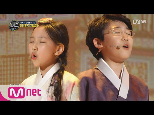 WE KID Pansori Kid Singers Hong Eui Hyun Park Ye Eum As I Live Seopyeonje OST EP 08 20160407