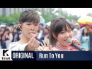 RUN TO YOU 런투유 AKMU 악동뮤지션 Ep 1 'RE BYE 'HOW PEOPLE MOVE 사람들이 움직이는 게 ' 1 more SUB кфк