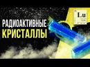 ☢ Радиоактивные кристаллы [Олег Айзон]