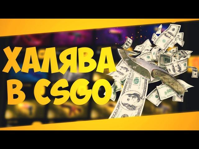 CSGO Халява - CSGOROLL.TOP