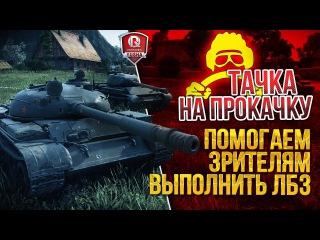 ТАЧКА НА ПРОКАЧКУ ★ ПОМОГАЕМ ЗРИТЕЛЯМ ВЫПОЛНИТЬ ЛБЗ worldoftanks wot танки — [wot-vod.ru]
