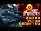 ТАЧКА НА ПРОКАЧКУ ★ ПОМОГАЕМ ЗРИТЕЛЯМ ВЫПОЛНИТЬ ЛБЗ worldoftanks wot танки — wot-vod