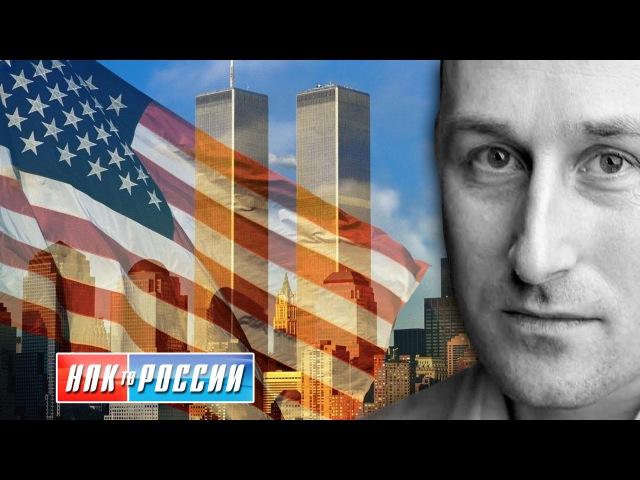 11 сентября - теракт или сакральная жертва? Тайна третьего здания (Николай Стариков)