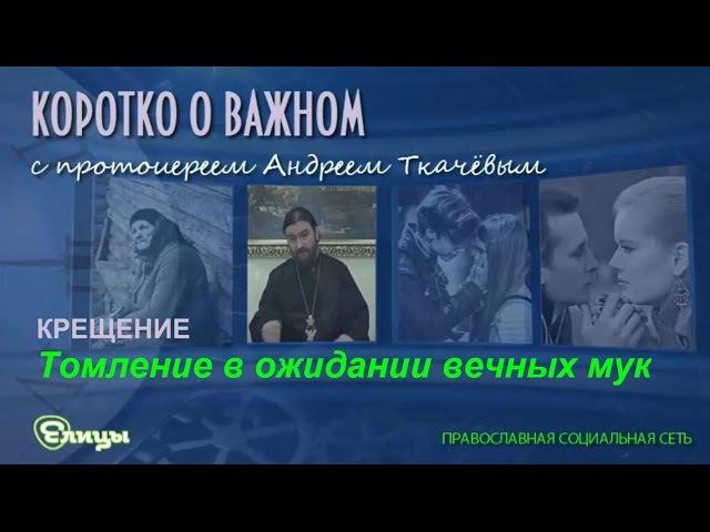 Томление в ожидании вечных мук. о. Андрей Ткачев. Почему дьявол злой
