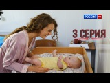 Коварные игры 3 серия (сериал, 2016) Русская мелодрама новинка 2016