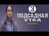 Подсадная утка 3 серия (2016) Русская мелодрама новинка 2016 сериал