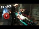 НОЧЬ в закрытой ПСИХ БОЛЬНИЦЕ 24 hour in HOSPITAL | Challenge | Нашли БУНКЕР/МОРГ!