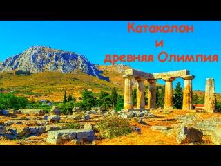 Отдых в Греции. Порт Катаколон. Олимпия. Круиз по Средиземноморью
