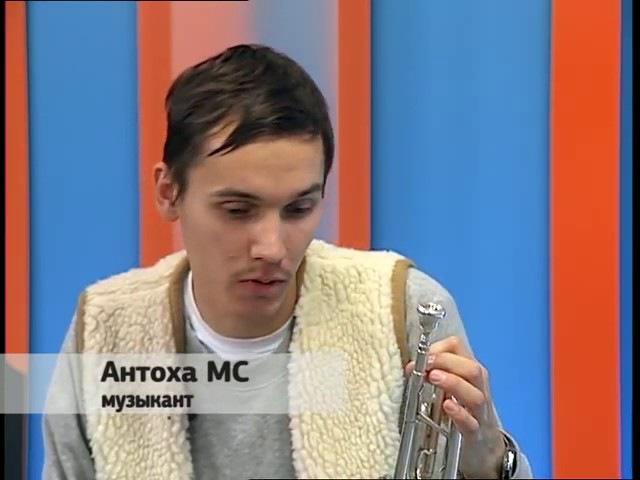 Антоха МС - Интервью для телеканал ЕТВ