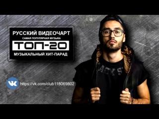 ХИТ-ПАРАД РУССКИЙ ВИДЕОЧАРТ ТОП-20 (23.10.2016)