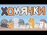 Наши Хомячки  Our Hamsters (Русский Дубляж)