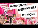 Как продавать феминизм вместе с Monki feat Nixelpixel Monkifesto