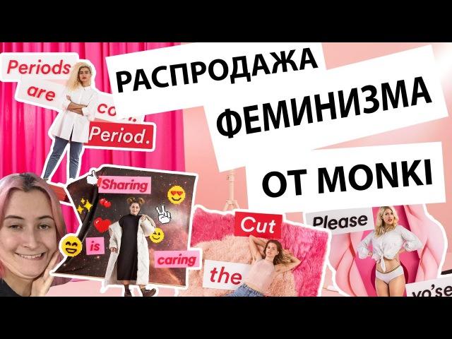 Как продавать феминизм вместе с Monki (feat. Nixelpixel) Monkifesto