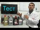 Маслочарт 1 поиск лучшего моторного масла зольность испаряемость