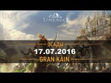 Lineage 2 Classic [Стрим] Осады на Gran Kain 17.07