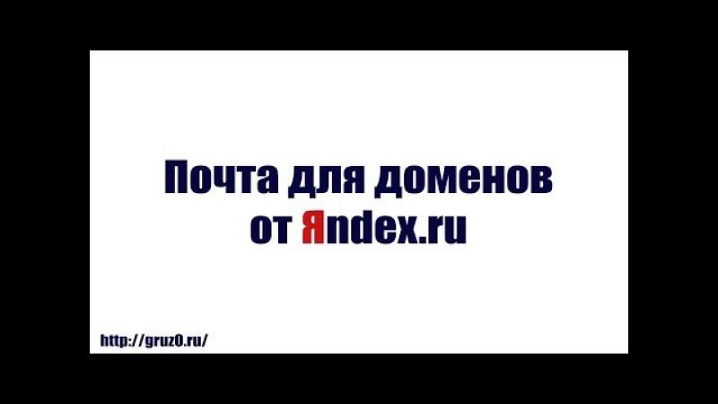 Как подключить Яндекс.Почту для домена