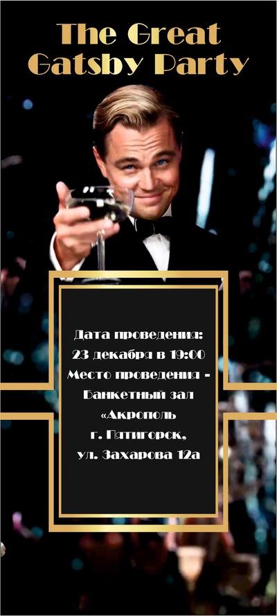 """Вечеринка в стиле """"Великий Гэтсби"""", г. Пятигорск"""