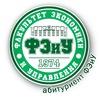 Факультет Экономики и Управления БрГУ