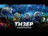 DUB | Тизер: «Смурфики. Затерянная деревня / Smurfs׃ The Lost Village - Official Teaser Trailer» 2017
