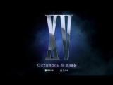 Final Fantasy XV — 5 дней до премьеры!