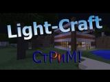Minecraft стрим. Играем на Light-Craft`e. Чашка Петри. Лаги в концеD