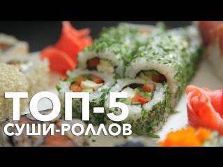 ТОП-5 рецептов суши-роллов [Рецепты Bon Appetit]