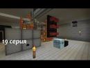 Майнкрафт 1.6.4 с модами 2 сезон 19 серия