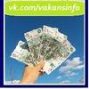 Заработок в Интернете Вакансии Ищу работу Бизнес