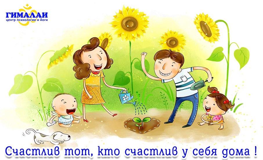 Открытка семья это счастье, фото
