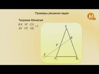 Лекторий ЗФТШ. Математика. 10 класс. Планиметрия и стереометрия
