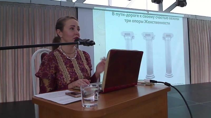 Оксана Чудаева Три опоры женственности ч.2
