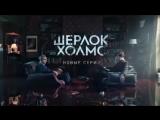 Новый Шерлок с 1 января на Первом канале