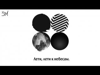 [RUS SUB] BTS - Interlude : Wings