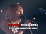 #шерикараоке  РАНЕТКИ - Любовь-надежда