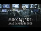 Моссад 101 Академия шпионов  Сезон 1  Эпизод 1, 2