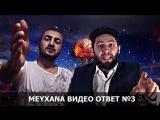 ЖЕСТКИЙ ОТВЕТ В МЕЙХАНА БАТЛЕ 2017 3 ЧАСТЬ -  MEYXANA , DEYISME  , Popuri ,  Musiqili
