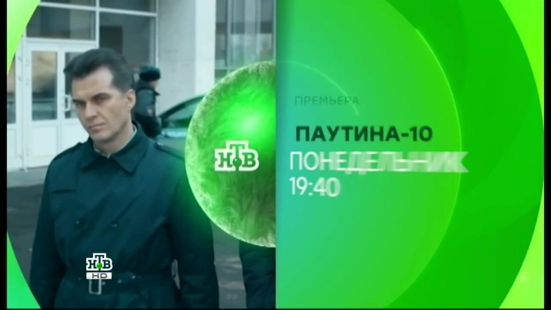 Паутина 10 сезон / Анонс / Премьера 16.01.2017 / KINOFRUKT.NET