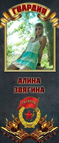 Алина Звягина