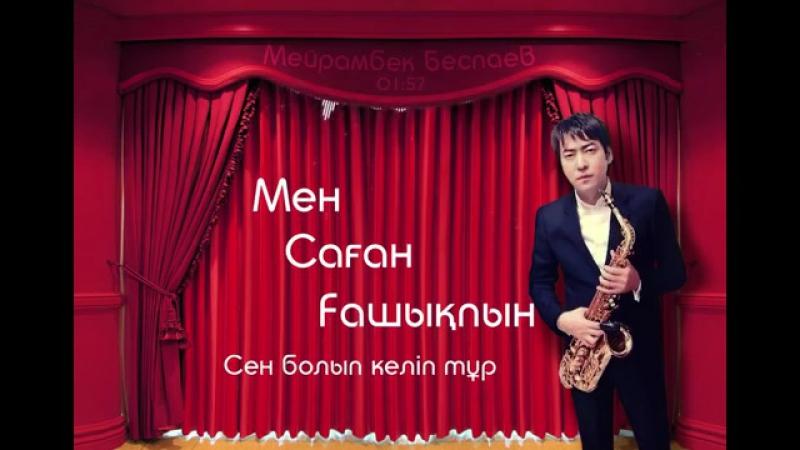 Мейрамбек Беспаев - Мен саған ғашықпын
