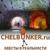 CHELBUNKER - КОПЕЙСК (квесты в реальности)