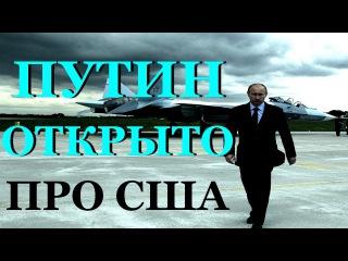 В.Путин открыто про США.