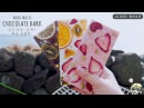 LG DIOS OVEN Dried fruits CHOCOLATE BARK ~ Chos daily cook