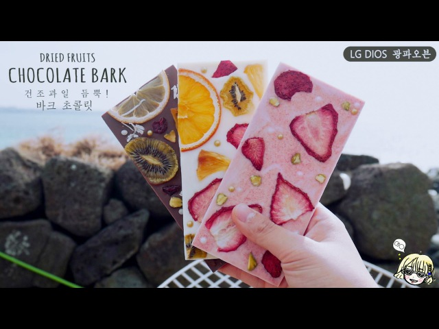 [LG DIOS OVEN] Dried fruits CHOCOLATE BARK ~* : Cho's daily cook